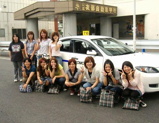 友部 自動車 学校